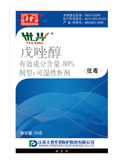 80% Tebuconazole Wettable Powder (Youxing)