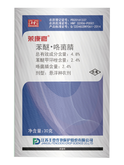 4.8% benzene ether and nitrile suspension seed coating agent (Xi Kang Xi)